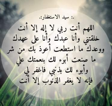 بالصور دعاء الصباح والمساء , اذكار المسلم في الصباح و المساء 714 5