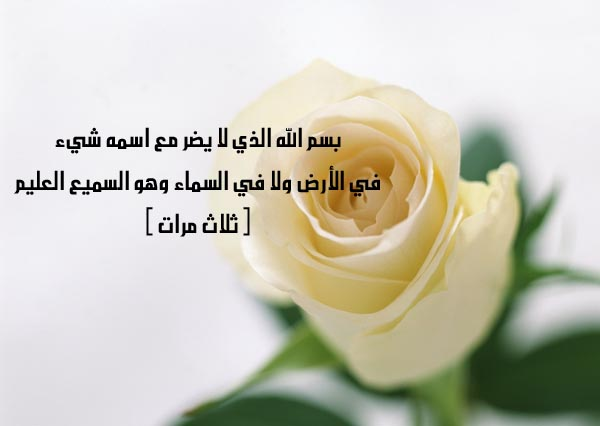 بالصور دعاء الصباح والمساء , اذكار المسلم في الصباح و المساء 714 6
