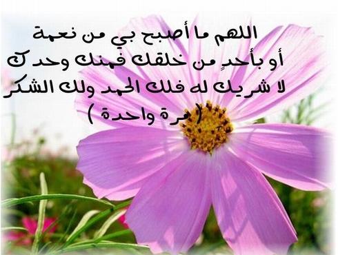 بالصور دعاء الصباح والمساء , اذكار المسلم في الصباح و المساء 714 9