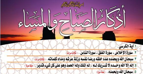 بالصور دعاء الصباح والمساء , اذكار المسلم في الصباح و المساء 714