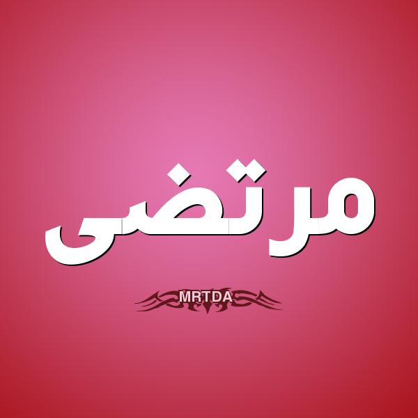 صورة اسماء اولاد حلوه , احلى و اجدد اسماء ولادى