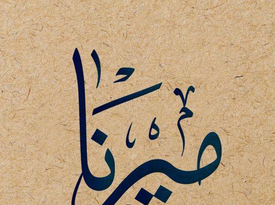 صورة معنى اسم ميرنا , اسم ميرنا و سماته الشخصية