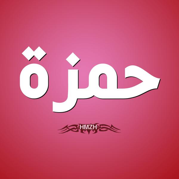 صورة اسماء اولاد حديثه , الاحدث و المميز لاسماء الاولاد 853 2