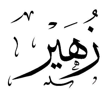 صورة اسماء اولاد حديثه , الاحدث و المميز لاسماء الاولاد 853 3
