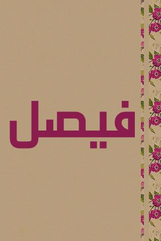 صورة اسماء اولاد حديثه , الاحدث و المميز لاسماء الاولاد 853 4