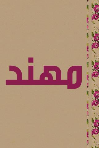 صورة اسماء اولاد حديثه , الاحدث و المميز لاسماء الاولاد 853 5