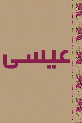 صورة اسماء اولاد حديثه , الاحدث و المميز لاسماء الاولاد 853 6