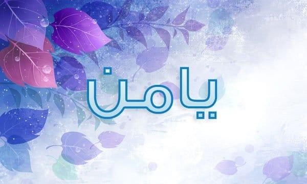 صورة اسماء اولاد حديثه , الاحدث و المميز لاسماء الاولاد 853