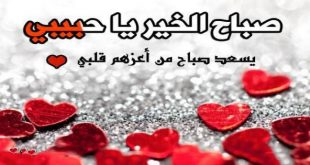 بالصور مسجات صباح الخير حبيبي , رسائل صباحية رومانسية للحبيب 867 12 310x165