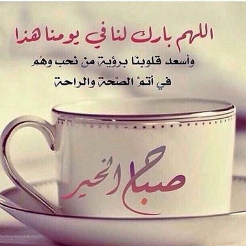 صورة مسجات صباح الخير حبيبي , رسائل صباحية رومانسية للحبيب