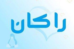 صور معنى اسم راكان , معني راكان في لغتنا العربية