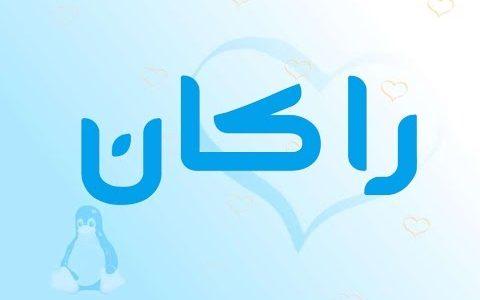 صورة معنى اسم راكان , معني راكان في لغتنا العربية