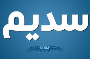صورة معنى اسم سديم , اول مرة اعرف المعني الصحيح لهذا الاسم