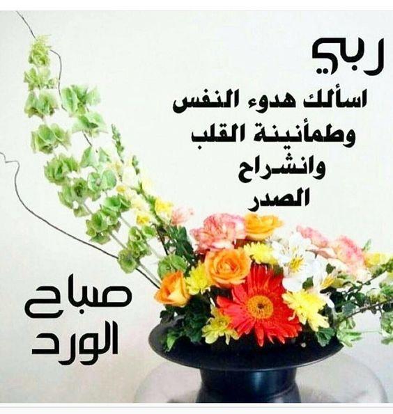صورة بطاقات صباح الخير متحركة , عبارات صباح الخير بالصور المتحركة