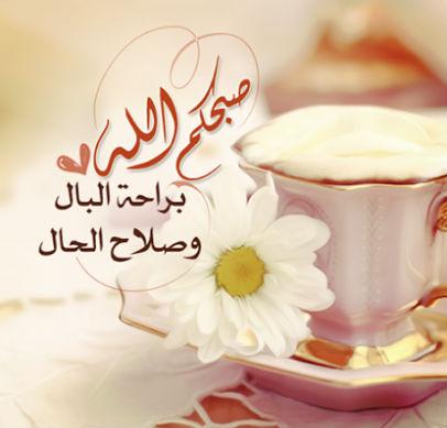 صور رسالة صباح الخير , ارق المسجات الصباحية