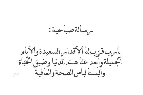 صورة رسالة صباحية , مسجات صباح الورد و الياسمين