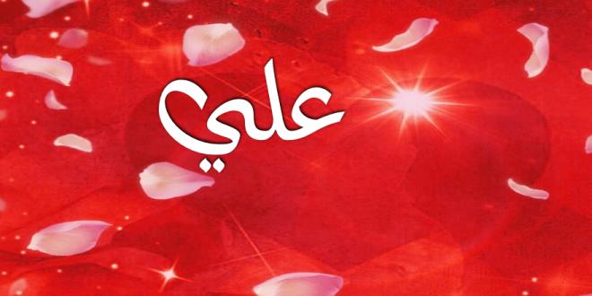 صور صور اسم علي , رمزيات و بطاقات جميلة لاسم علي