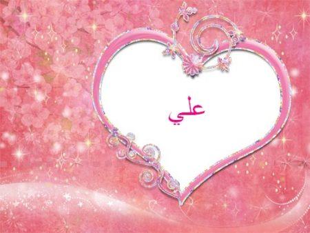 صورة صور اسم علي , رمزيات و بطاقات جميلة لاسم علي