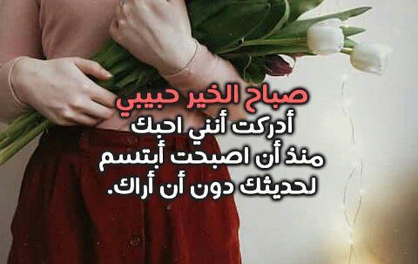 صورة كلمات الصباح للحبيب , كلمات شوق صباحية لحبيبى