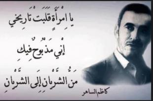 صورة شعر رومانسي عراقي , اقوى اشعار الغزل العراقية