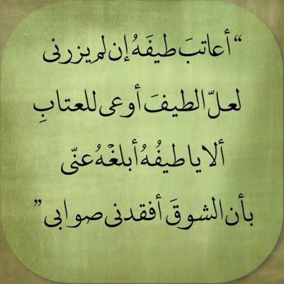 صورة بيت شعر عن الشوق , قصائد عن الشوق روعة