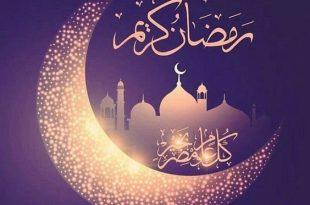 صور اجمل صور رمضان , مناسك رمضان