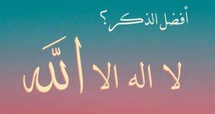 صور صور لا اله الا الله , جملة التوحيد بالله
