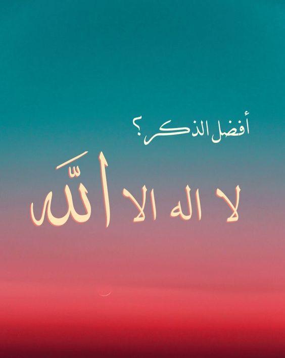 صورة صور لا اله الا الله , جملة التوحيد بالله