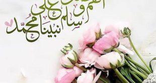 صورة صور الصلاة على النبي , توضيح معلومات عن الصلاه علي النبي