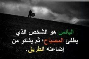 صورة صور حكم ومواعظ , اجمل الصور للحكم و المواعظ الجميله