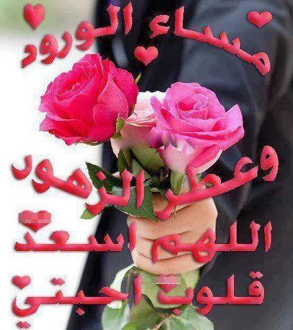 صور اجمل الصور مساء الخير فيس بوك , صور مميزه لمساء الخير