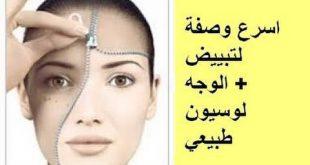 صور وصفات لتفتيح البشرة , استخدمى وصفة سريعة لتتفتح بشرتك