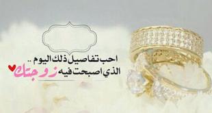 صورة صور عن عيد الزواج , مواقف طريفه عن عيد الزواج
