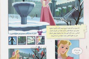 صورة قصص اطفال مصورة قصيرة جدا جدا , قصص اطفال مصورة جميله جدا