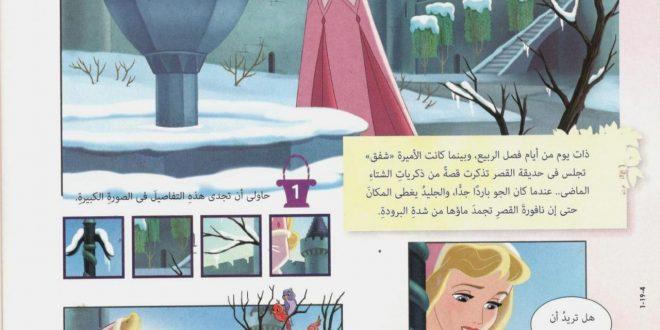 صور قصص اطفال مصورة قصيرة جدا جدا , قصص اطفال مصورة جميله جدا