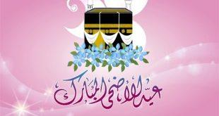 صور صور عيد الاضحى المبارك , مزايا عيد الاضحي المبارك