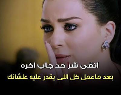 صورة بوستات حزينة , بوست كله حزن و كابة و ياس