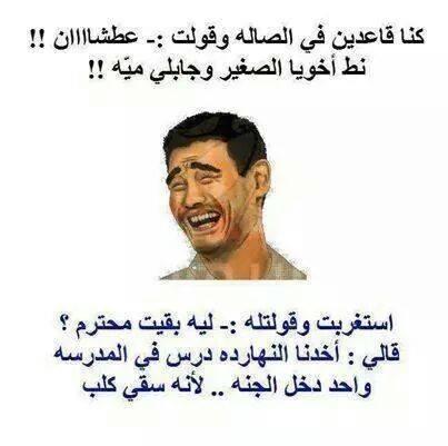 صورة صور للضحك , اجمل الصور المضحكه جدا