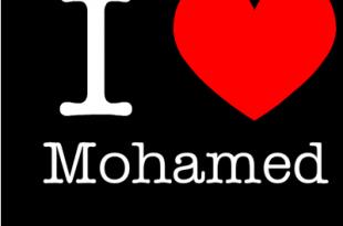 صورة صور اسم محمد , اجمل الصور اسم محمد
