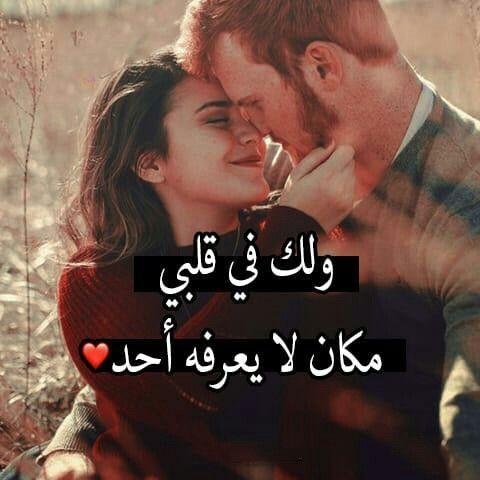 صور اجمل الصور مكتوب عليها كلام حب , اروع صور مكتوب عليه كلام حب رومانسي جدا