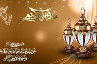 صور صور رمضان جديده , احدث صور لشهر رمضان الكريم