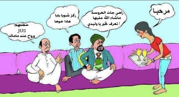 صورة صور مضحكة جزائرية , اجمل الصور المضحكة باللهجه الجزائرية