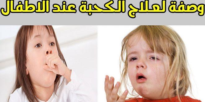 صورة علاج الكحة عند الاطفال , علاج الامراض العديدة التي تواجهها الاطفال كالكحه