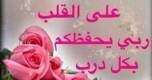صور صور صباح الخير ومساء الخير , اجمل صور لصباح الخير ومساء الخير
