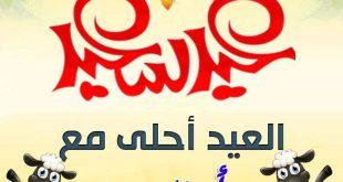 صور صور تهنئة عيد الفطر , العادات المصريه لعيد الفطر المبارك