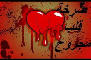 صورة صور قلب موجوع , وجع القلب بصور مميزه
