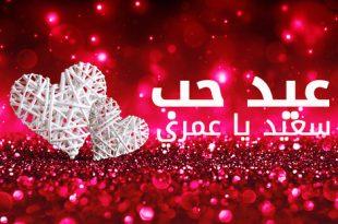 صور صور لعيد الحب , احتفاليات عيد الحب