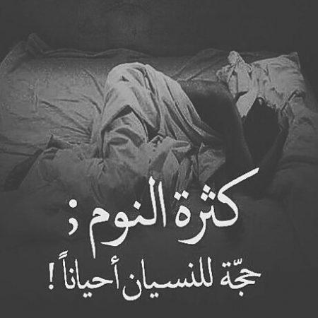 صورة صور عن النوم , النوم من اروع الاشياء النوم سلطان