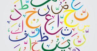 صور صور عن اللغة العربية , جمال اللغه العربيه لغه القران