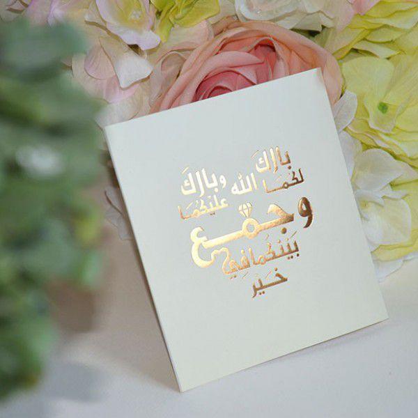 صور تهنئة زواج , اجمل كلمات المباركة بالزواج